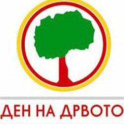 """Успешно реализирана акцијата """"Ден на дрвото"""""""