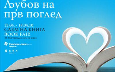 Саем на книгата и Денови на образование и кариера