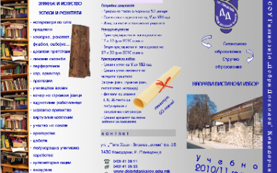 Флаер за уписи на осмоодделенците во I година