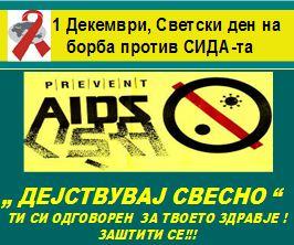 Светски ден на борба против СИДА