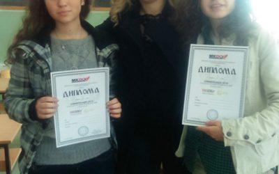 Одржан регионален натпревар по германски јазик