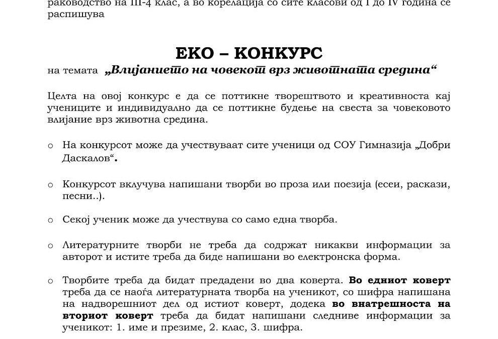 """Еко – конкурс на тема """"Влијанието на човекот врз животната средина"""""""