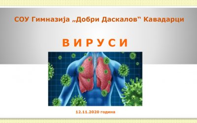 """Презентации и препораки на тема """"Вируси и настинки"""""""