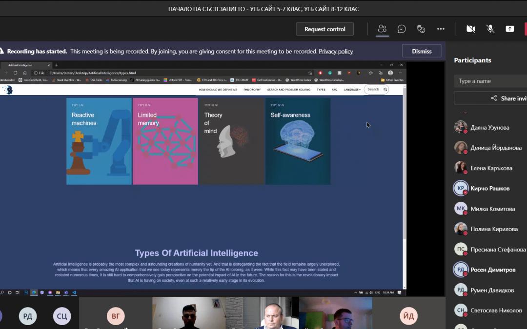 Освоено III место на Меѓународен натпревар за веб дизајн 2021