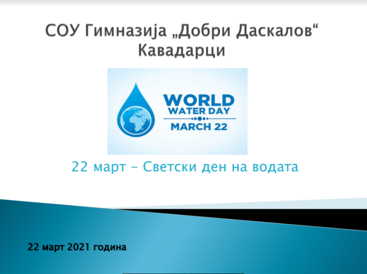 Одбележување на 22 март – Светски Ден на водата